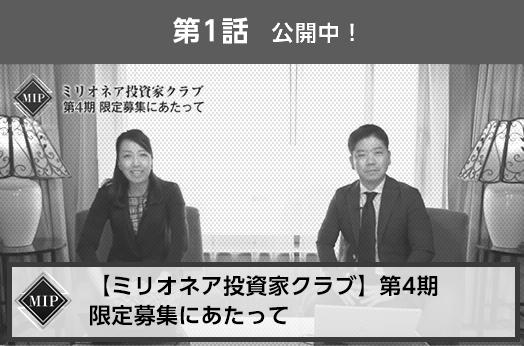 高沢健太のミリオネア投資家プロジェクト