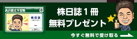 株日誌ノートプレゼント