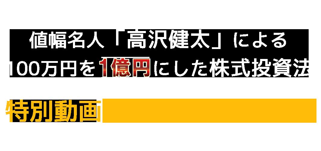 高沢健太 無料DVDプレゼント